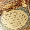 Surah Al Fatiha